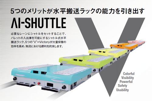 aishuttle_news.jpg